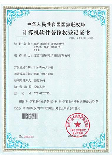 东莞市88直播湖人酒店软件著作权证书