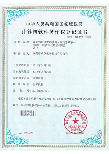 东莞市88直播湖人指纹锁著作权证书