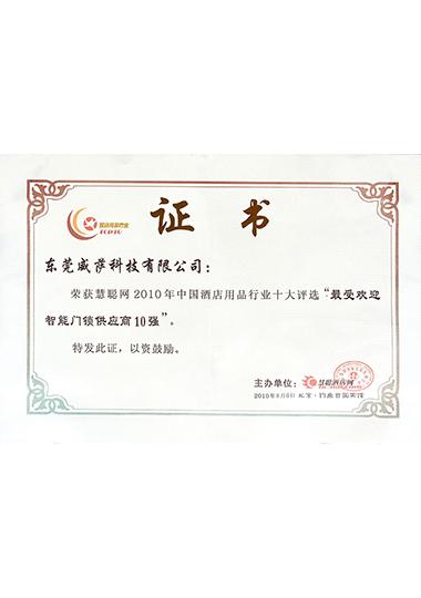 慧聪网十强证书