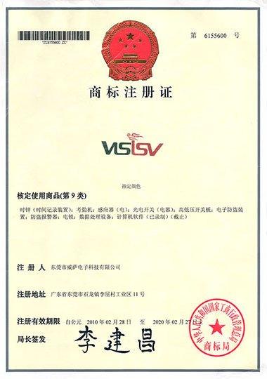 商标英文注册证(第9类)