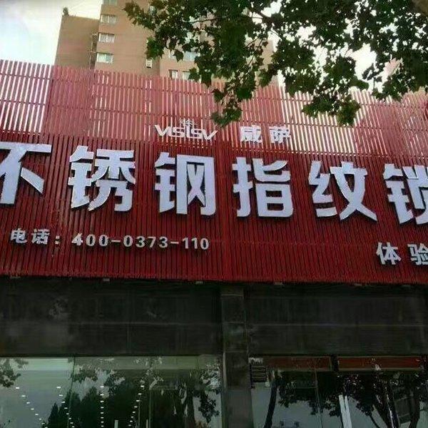 河南漯河门店