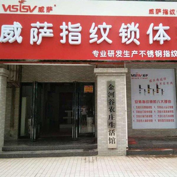 河南郑州门店