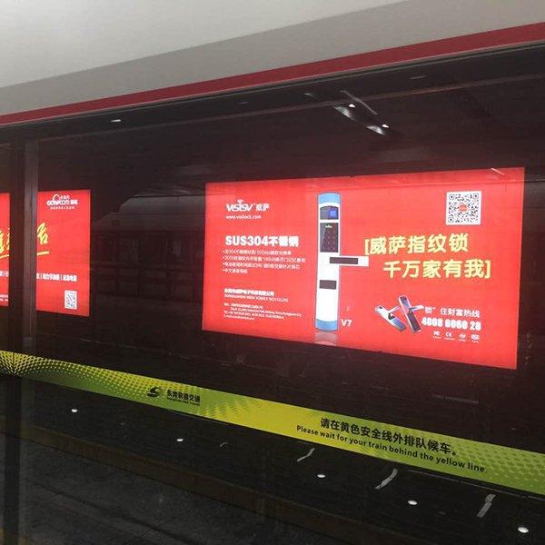 东莞地铁广告