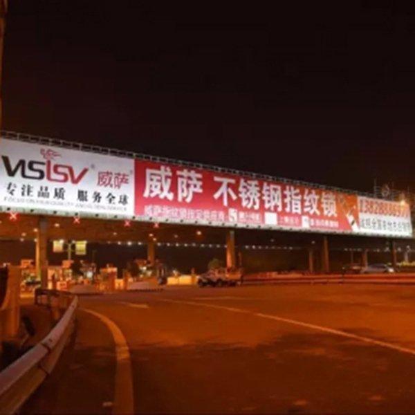 巨幅广告登上虎门大桥收费站